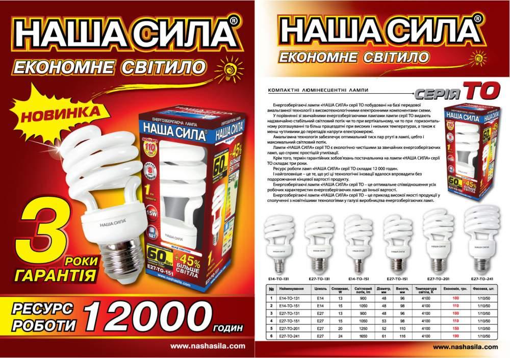 Купить Лампы энергосберегающие Наша сыла, Купить (продажа) оптом и в розницу в Луганске (Луганск, Украина), Цена производителя