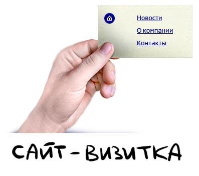 Купить Сайт-визитка, Киев, Украина