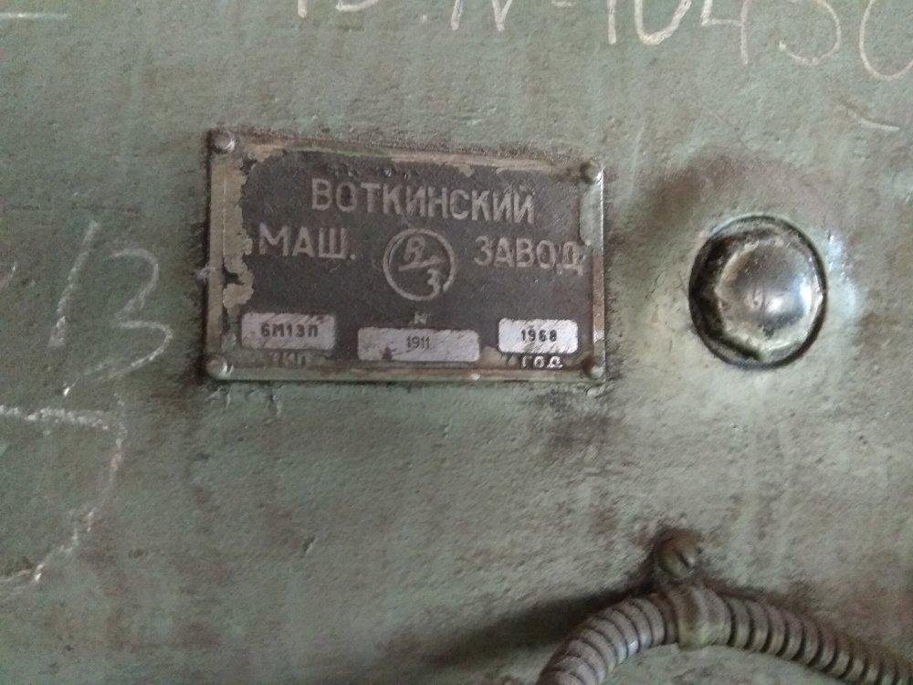 Верстат консольно-фрезерний 6М13П 1968р