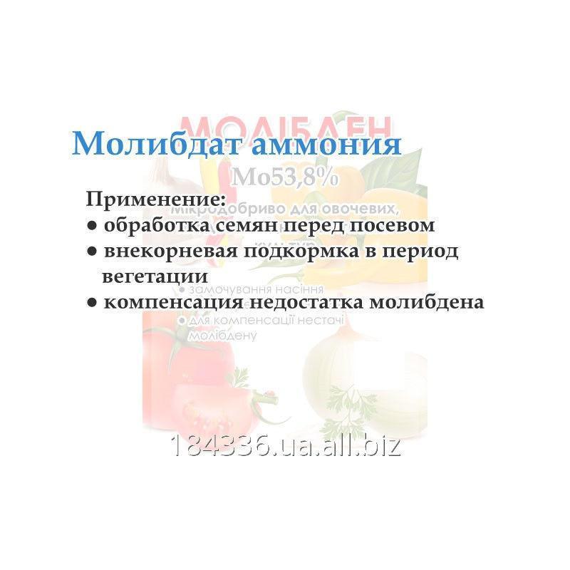 Купить Аммоний молибдат фасовка 1 кг 1кг