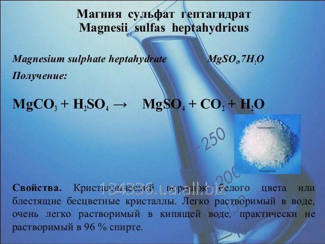 Купить Магний сульфат фарм 2кг