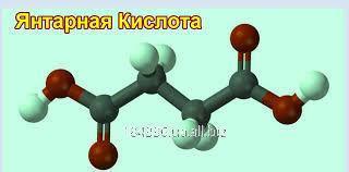 Купить Янтарная кислота (бутандиовая кислота, этан-1,2-дикарбоновая кислота)