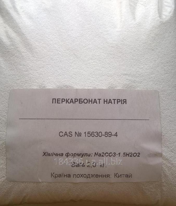 Купить Перкарбонат натрия 1кг