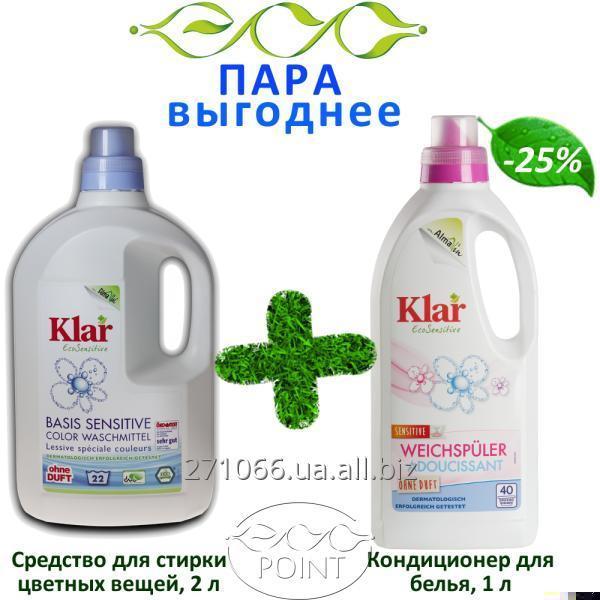 Купить ЭКО-ПАРА: Органическая жидкое средство для стирки цвет Klar (Клар), 2 л + Органический кондиционер для белья Klar, 1 л
