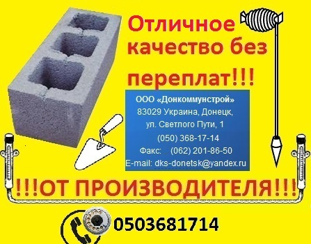 Buy Slag stone in Donetsk from the producer No. 1!