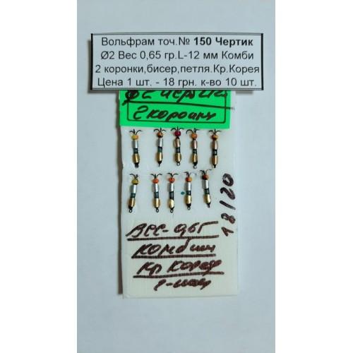 Купить Мормышка вольфрам №150 Чертик, д.-2, вес-0,65 гр., L-12 мм Комби, 2 коронки, бисер, петля. Крюч. Корея