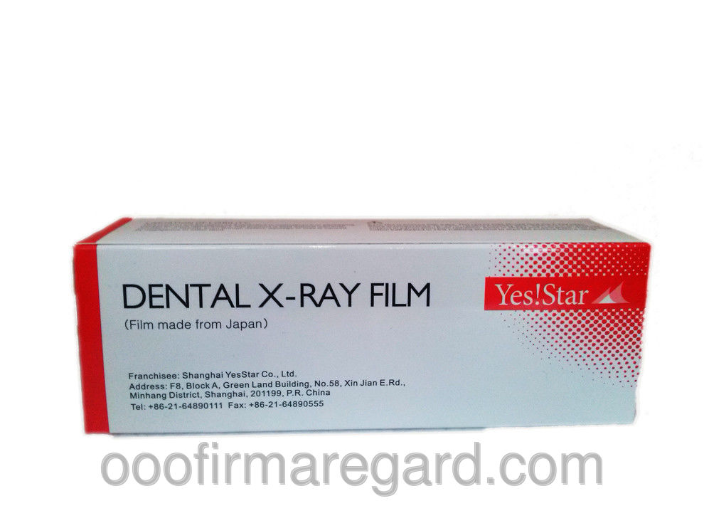 Stomatologic x-ray film of Dental X-Ray Film Yes! Star! (Yes Star)