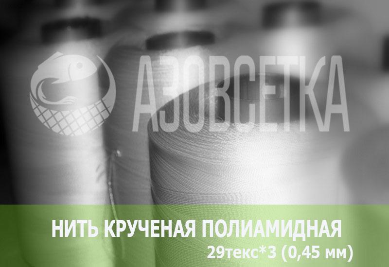 Нить крученая полиамидная (капроновая) 29текс*6, бобина 1,0кг