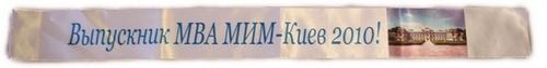 Выпускные ленты на заказ (Киев); Цена (цены) лучшая в Киеве