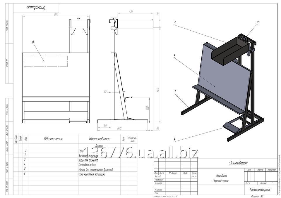 Упаковочный стол