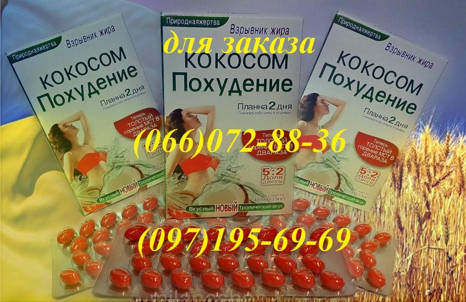 Кокосом Похудение - супер капсулы Результат до минус 12 кг/мес.