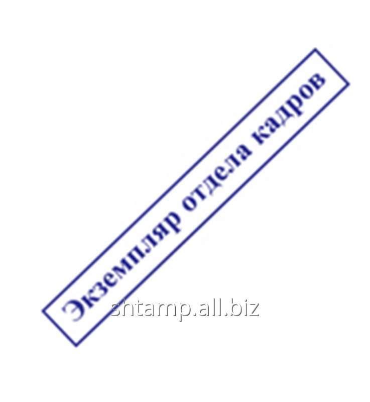 Штамп строчковый