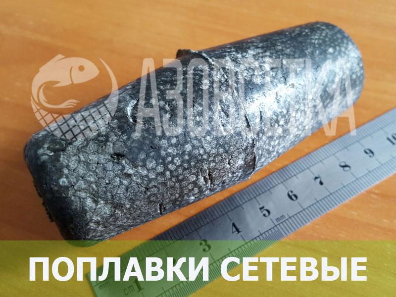 Поплавок сетевой 90х40 из вспененного полистирола, серый