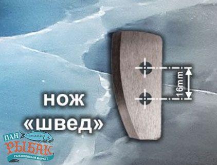 Купить Комплект ножей швед 130мм (41-004)