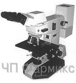 Купить Микроскоп бинокулярный люминесцентный МИКМЕД 2 вар.11
