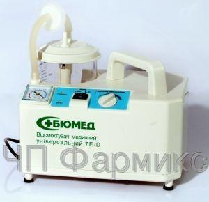 Купить Отсасыватель медицинский «БИОМЕД» универсальный, модель 7Е-D
