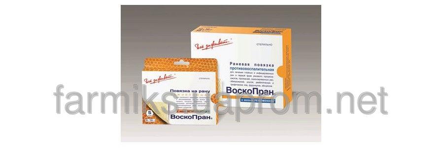 Купить Воскопран с метилурацилом 10*10