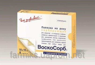 Купить Воскосорб -Сорбирующая повязка на рану с пчелиным воском 10х10 см №8