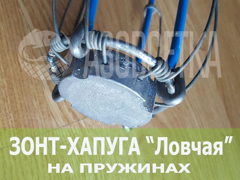 """Купить Зонт-хапуга на пружинах """"Ловчая"""", размер 1,4х1,4м, ячейка 22мм (леска)"""