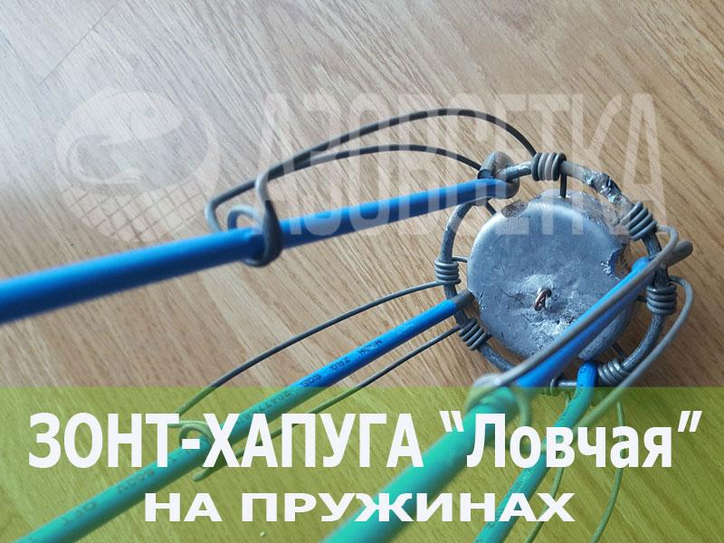 """Купить Зонт-хапуга на пружинах """"Ловчая"""", размер 1,4х1,4м, ячейка 20мм (леска)"""