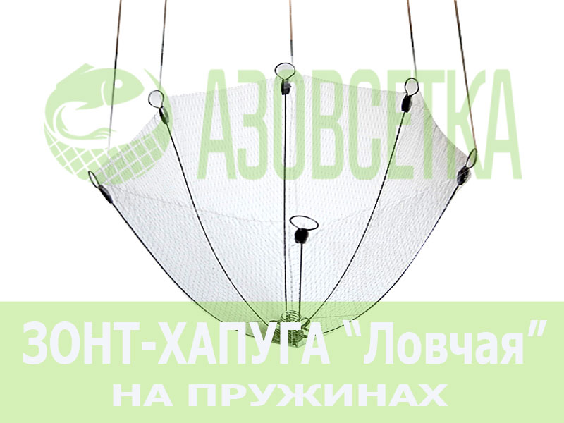 "Зонт-хапуга на пружинах ""Ловчая"", размер 1,4х1,4м, ячейка 20мм (леска)"