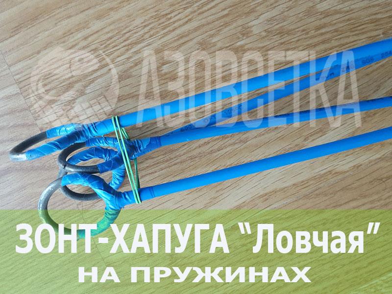 """Зонт-хапуга на пружинах """"Ловчая"""", размер 1,0х1,0м, ячейка 8мм (капрон)"""