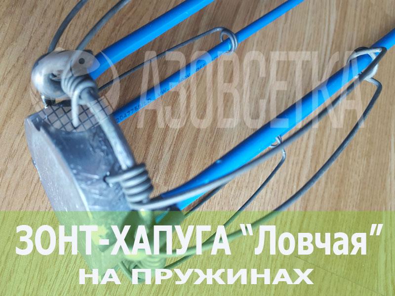 """Зонт-хапуга на пружинах """"Ловчая"""", размер 1,4х1,4м, ячейка 8мм (капрон)"""
