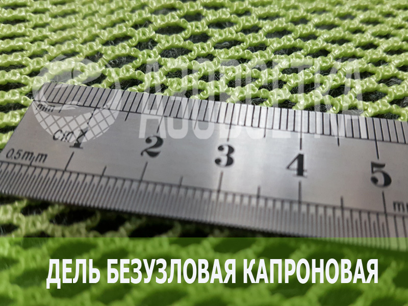 Дель полиамидная (капроновая) безузловая 93,5текс*3, яч. 10мм, высота 300 ячеек