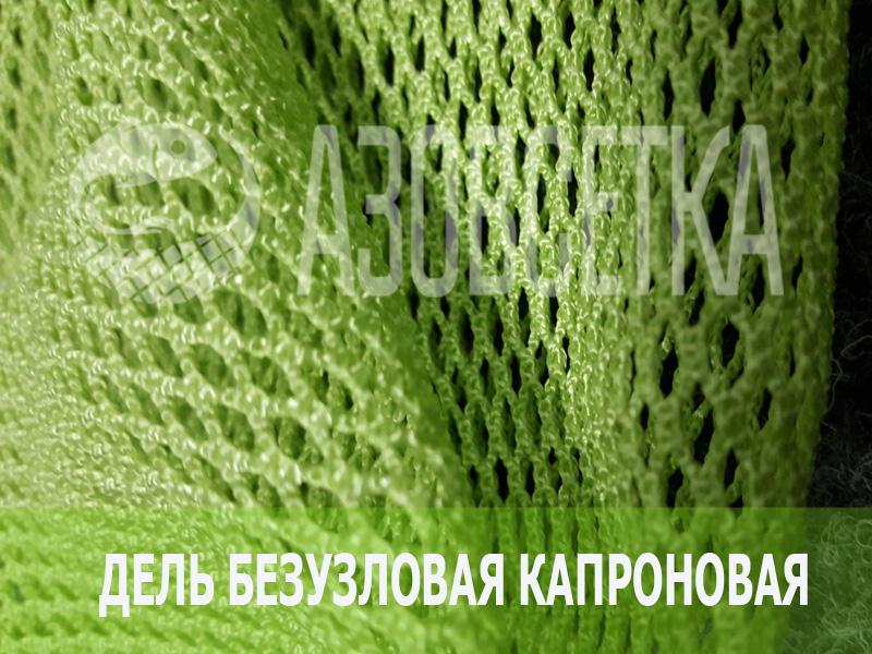 Дель полиамидная (капроновая) безузловая 93,5текс*3, яч. 16мм, высота 300 ячеек