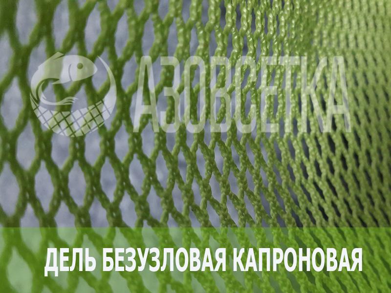 Дель полиамидная (капроновая) безузловая 93,5текс*3, яч. 6мм, высота 300 ячеек
