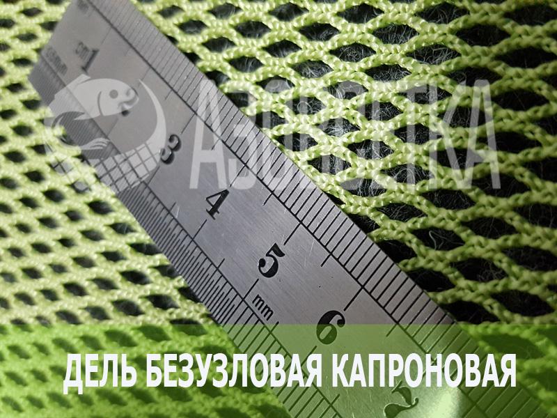Дель полиамидная (капроновая) безузловая 93,5текс*3, яч. 8мм, высота 300 ячеек