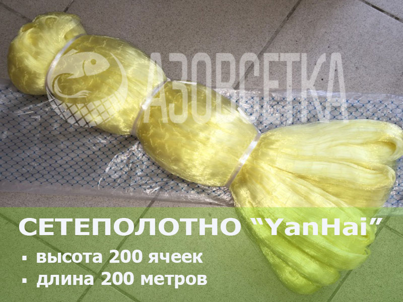 Сетевое полотно YanHai (Янхай) из монолески, ячейка 55мм, толщина 0,15мм, высота 200 ячеек