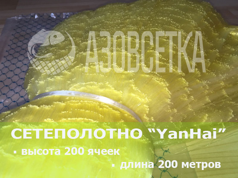 Сетевое полотно YanHai (Янхай) из монолески, ячейка 70мм, толщина 0,15мм, высота 200 ячеек