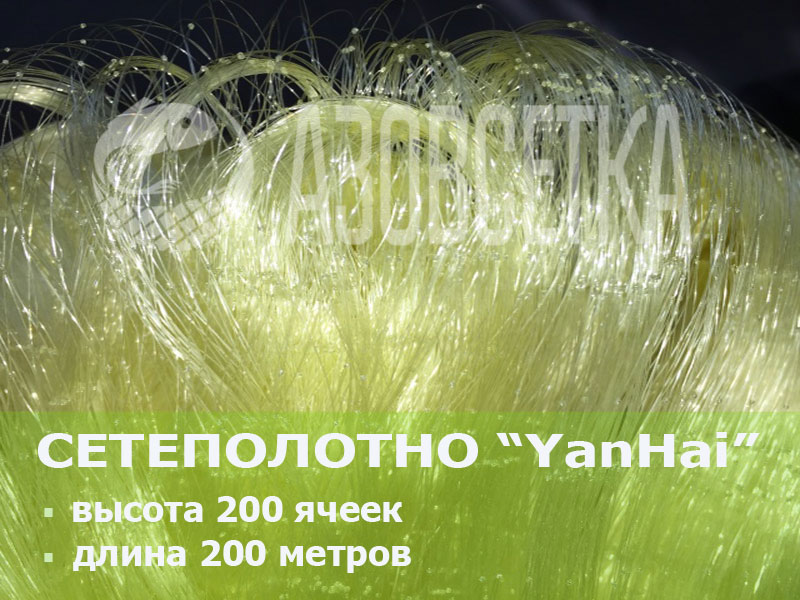 Сетевое полотно YanHai (Янхай) из монолески, ячейка 90мм, толщина 0,23мм, высота 150 ячеек