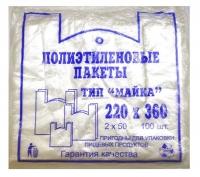 Купить Пакет ПЭ 22*36 5мкм майка в блоке 100шт 100уп/ящ