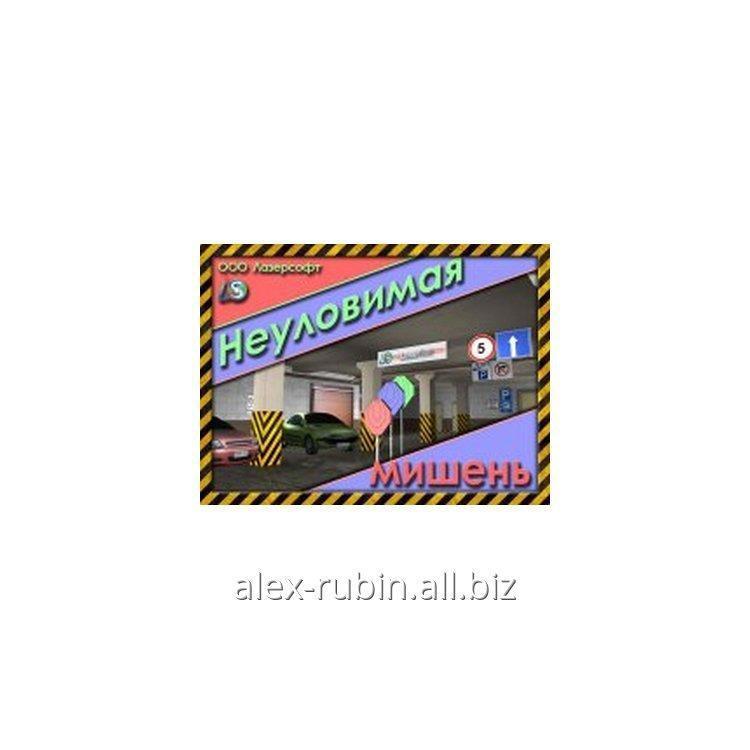 Купить Программа для лазерного тира 3D игра Неуловимая мишень