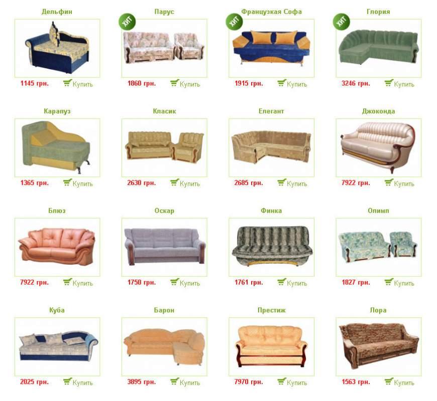 Мягкая мебель житомирская со склада