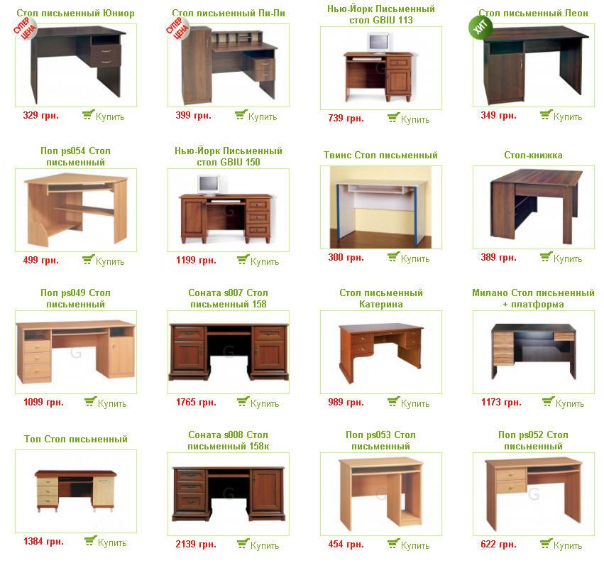 Запорожье столы письменные