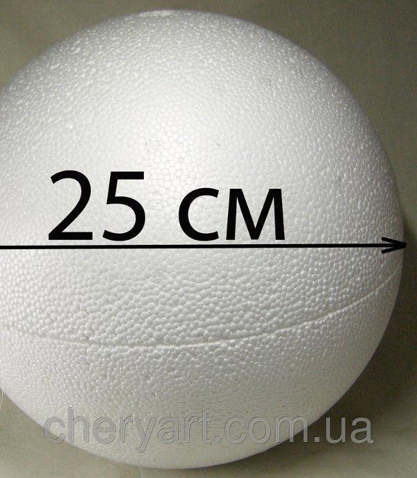 Пенопластовый шар 25см