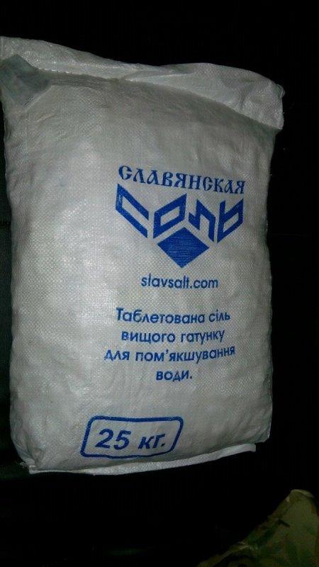 Соль таблетированная для умягчения воды  в мешках по 25 кг.