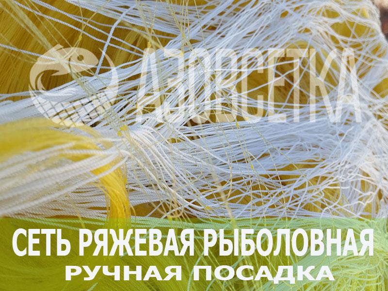 Сеть ряжевая ручной посадки, ячейка 65мм, леска 0,18мм, высота 1,8м, длина 60м