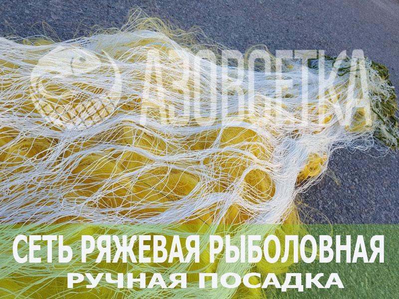 Сеть ряжевая ручной посадки, ячейка 60мм, леска 0,18мм, высота 1,8м, длина 60м
