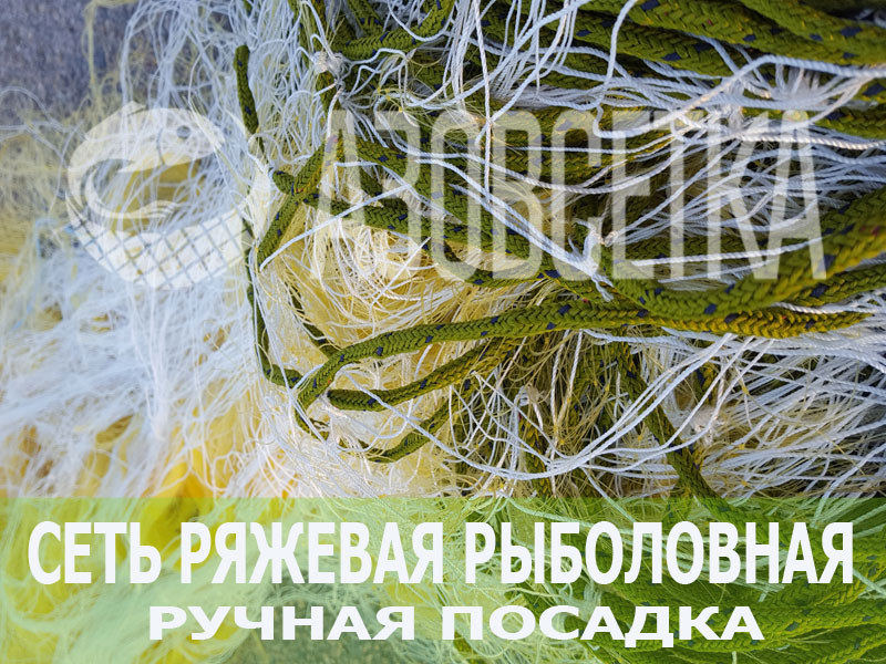 Сеть ряжевая ручной посадки, ячейка 45мм, леска 0,18мм, высота 1,8м, длина 60м