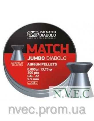 Пули пневматические JSB Diabolo Jumbo Match 5.5мм, 0.89г (300шт)
