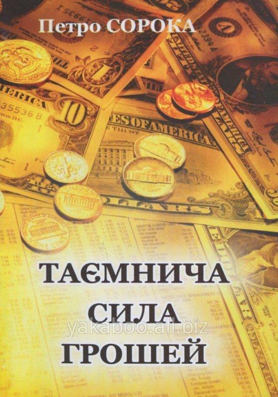 """Купить Книга """" Таємница сила грошей"""""""