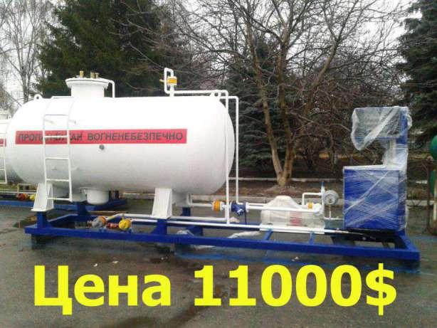 Пропан заправка, сжиженный газ модуль, LPG СУГ, АГЗП 5м.куб.