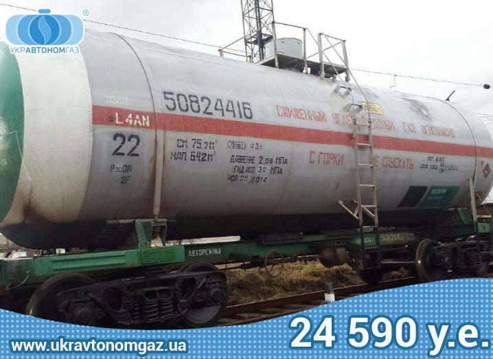 ЖД вагон 75 м3, железнодорожная цистерна газ пропан, жд цистерны бу, железнодорожный вагон для газа