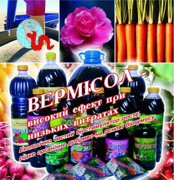 Купить Вермисол, регулятор роста для декоративно-лиственных растений