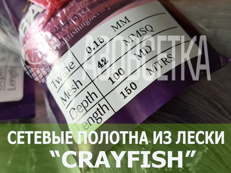 Купить Сетеполотно Crayfish из лески 42х0,15х100х150