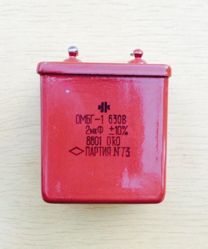 Купить Конденсатор ОМБГ-1 2мкФ 630В
